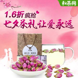 和茶网 七夕茶礼 全场1.6折起  活动时间截至8月2日