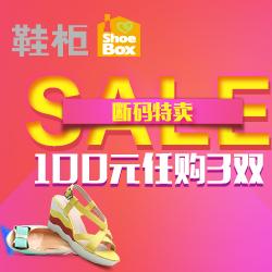 达芙妮官方购物网 断码清仓特卖 100元任购3双 (活动时间截止8月25日)