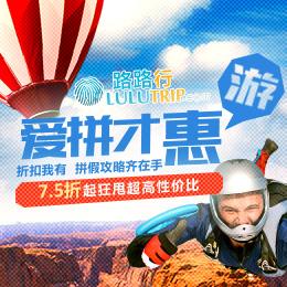 Lulutrip路路行旅游网 中国小长假拼假惠游 7.5折起(内含优惠码)