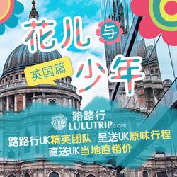 Lulutrip路路行旅游网 花儿与少年 跟花少游英国 同款旅游路线(内附英国游优惠券)
