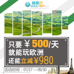 Lulutrip路路行旅游网 欧洲旅行 旅游天数≥7天 返现金 (活动时间截至9月30日)