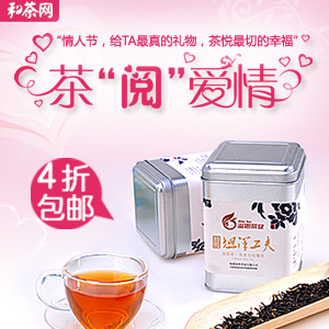 和茶网 全场名茶3.6折起 包邮 (活动时间:截止2012.3.14)