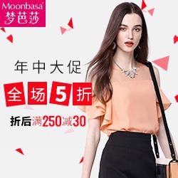 梦芭莎moonbasa 年中大促  折后满250再减30 (活动时间截至7月16日)