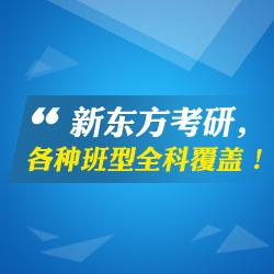 新东方在线 2014新东方在线公务员考试课程 优惠 最高5折 (活动时间:截至2013.12.31)