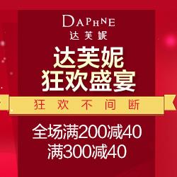 达芙妮官方购物网 年终盛宴 满200减20元 满300减40元 (活动时间截至12月31日)