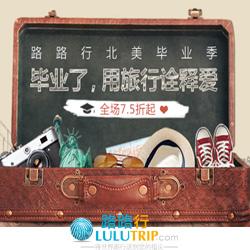Lulutrip路路行旅游网 毕业旅行季  北美旅游75折起