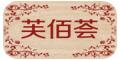 芙佰荟--点击Logo去购物拿返现