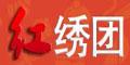 红绣团--点击Logo去购物拿返现