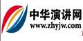 中华演讲网--点击Logo去购物拿返现