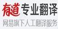 有道翻译--点击Logo去购物拿返现