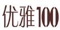 优雅100 --点击Logo去购物拿返现