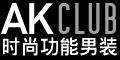 AKCLUB时尚功能男装--点击Logo去购物拿返现