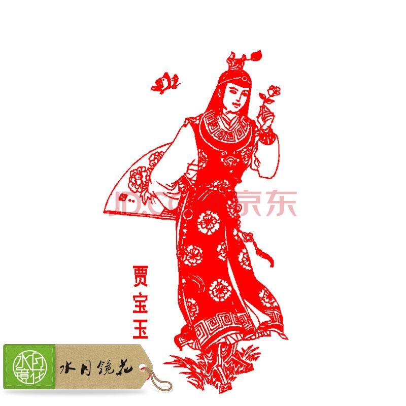 金陵红楼梦名著红色剪纸人物中国十二古典贾宝玉钗防水仕女窗花水月