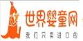 世界婴童网logo